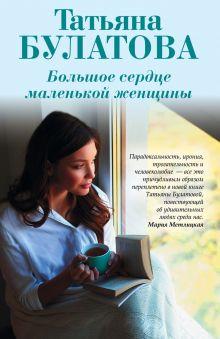 Обложка Большое сердце маленькой женщины Татьяна Булатова