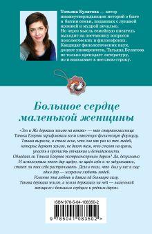 Обложка сзади Большое сердце маленькой женщины Татьяна Булатова