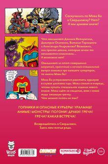 Обложка сзади Моби Би - Спецвыпуск Даниил Ветлужских, Осипенко Дмитрий