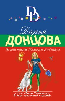 Обложка Ночной кошмар Железного Любовника Дарья Донцова