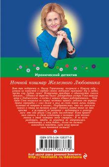 Обложка сзади Ночной кошмар Железного Любовника Дарья Донцова
