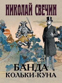Обложка Банда Кольки-куна Николай Свечин