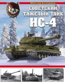 Обложка Советский тяжелый танк ИС-4 Максим Коломиец
