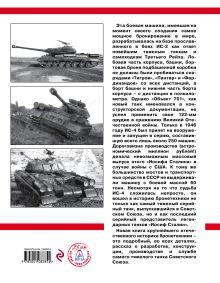Обложка сзади Советский тяжелый танк ИС-4 Максим Коломиец
