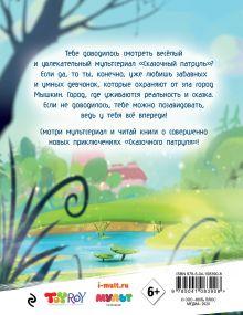 Обложка сзади Волшебная река Олег Рой