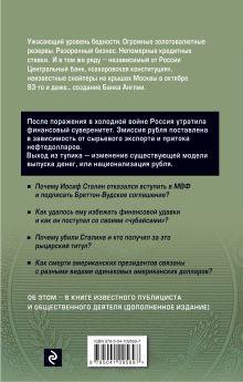 Обложка сзади Национализация рубля. Путь к свободе России Николай Стариков