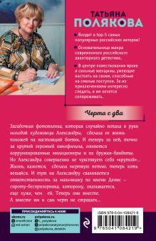 Обложка сзади Черта с два Татьяна Полякова