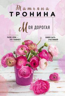 Обложка Моя дорогая Татьяна Тронина