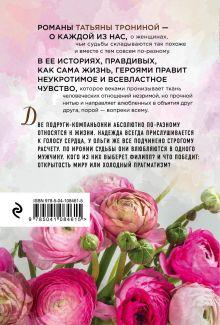 Обложка сзади Моя дорогая Татьяна Тронина