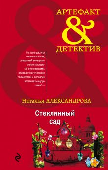 Обложка Стеклянный сад Наталья Александрова