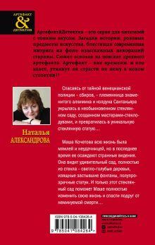 Обложка сзади Стеклянный сад Наталья Александрова