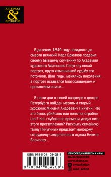 Обложка сзади Прощальный подарок Карла Брюллова Юлия Алейникова