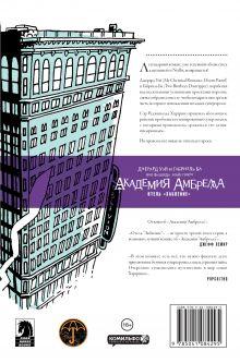 Обложка сзади Академия Амбрелла. Отель Забвение Джерард Уэй