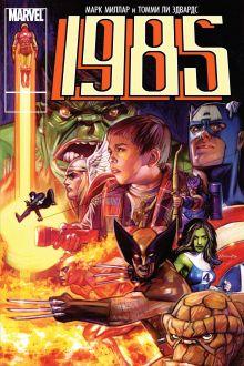 Обложка Marvel 1985 Марк Миллар