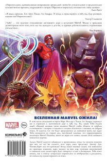 Обложка сзади Marvel 1985 Марк Миллар