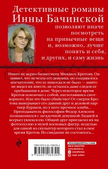 Обложка сзади Среди восковых фигур Инна Бачинская