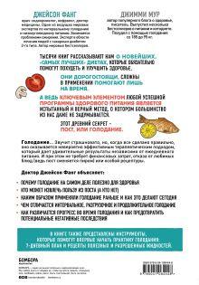 Обложка сзади Интервальное голодание. Как восстановить свой организм, похудеть и активизировать работу мозга Джейсон Фанг, Джимми Мур