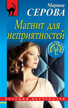 Обложка Магнит для неприятностей Марина Серова