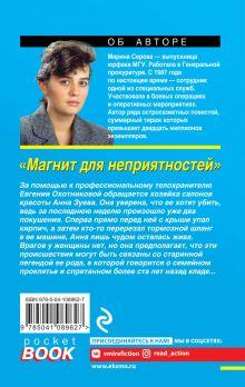 Обложка сзади Магнит для неприятностей Марина Серова