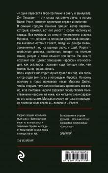 Обложка сзади Земляничный вор Джоанн Харрис