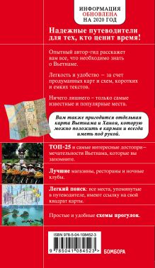 Обложка сзади Вьетнам. 2-е изд., испр. и доп. А. Ю. Синцов