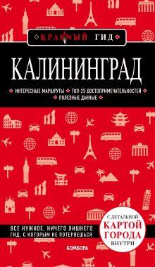 Калининград 3-е изд., испр. и доп.