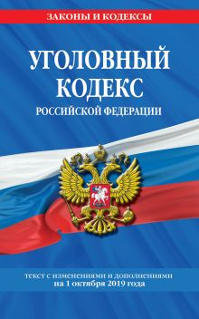 Обложка Уголовный кодекс Российской Федерации: текст с изм. и доп. на 1 октября 2019 года