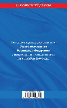 Обложка сзади Уголовный кодекс Российской Федерации: текст с изм. и доп. на 1 октября 2019 года