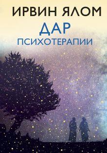 Обложка Дар психотерапии (новое издание) Ирвин Ялом