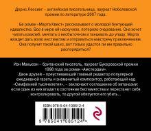 Обложка сзади От Нобелевского лауреата и лауреата премии Букер (комплект из 2-х книг: Амстердам и Марта Квест)