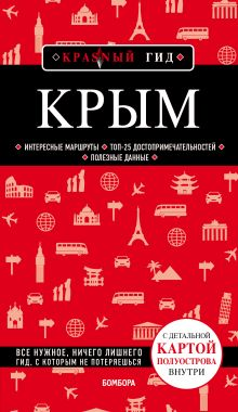 Крым. 5-е изд., испр. и доп.