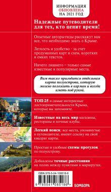 Обложка сзади Крым. 5-е изд., испр. и доп. Дмитрий Кульков