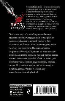 Обложка сзади Исполнительница темных желаний Галина Романова