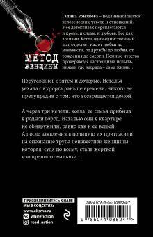Обложка сзади Вкус запретного плода Галина Романова