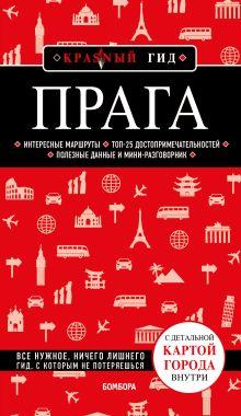 Прага. 8-е изд., испр. и доп.