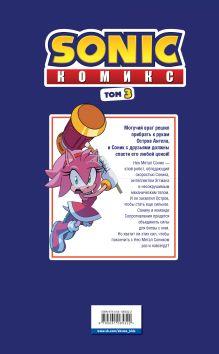 Обложка сзади Sonic. Битва за Остров Ангела. Комикс. Том 3 (перевод от Diamond Dust и Сыендука)