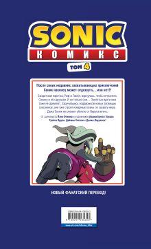 Обложка сзади Sonic. Заражение. Комикс. Том 4 (перевод от Diamond Dust и Сыендука)
