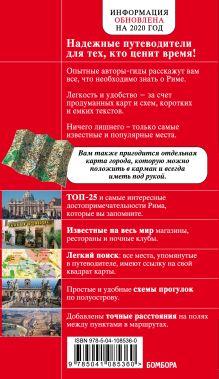 Обложка сзади Рим. 8-е изд., испр. и доп. Чумичева О.В.