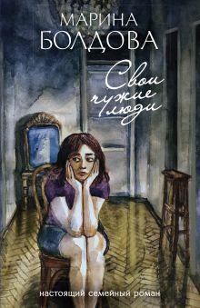 Обложка Свои чужие люди Марина Болдова