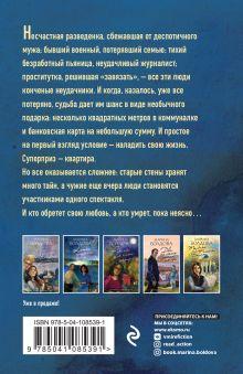 Обложка сзади Свои чужие люди Марина Болдова