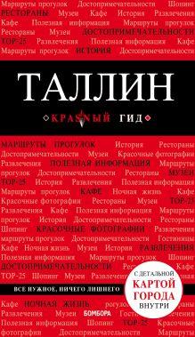 Таллин. 2-е изд., исп. и доп.