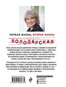 Обложка сзади Первая жизнь, вторая жизнь Ольга Володарская