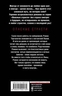 Обложка сзади Ночь падших ангелов Дарья Кожевникова