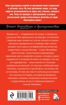 Обложка сзади Перстень Александра Пушкина Анна Князева