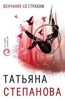 Обложка Венчание со страхом Татьяна Степанова