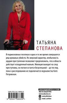 Обложка сзади Венчание со страхом Татьяна Степанова