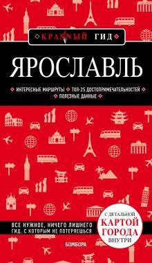 Обложка Ярославль. 3-е изд. испр. и доп. Наталья Леонова