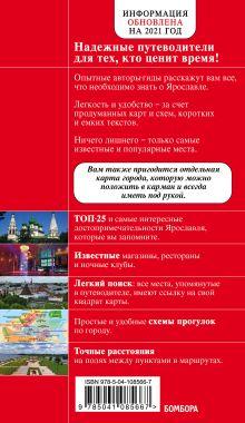 Обложка сзади Ярославль. 3-е изд. испр. и доп. Наталья Леонова