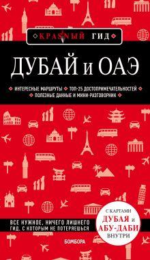 Дубай и ОАЭ. 3-е изд., испр. и доп.