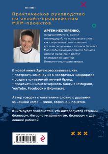 Обложка сзади Интернет-маркетинг для МЛМ и не только. 7 шагов к успеху Артем Нестеренко